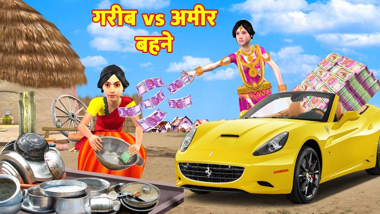 गरीब Vs अमीर बहन Garib Behan Vs Amir Behan Comedy Video हिंदी कहानिया Hindi Kahaniya Comedy Video