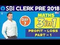 SBI  CLERK PRE 2018 | Profit - Loss (Part-1) | 3 In 1 (Maths) Day 7 | Online Coaching For SBI