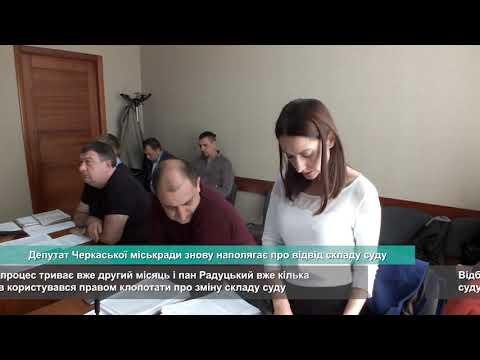 Телеканал АНТЕНА: Депутат Черкаської міськради знову наполягає про відвід складу суду