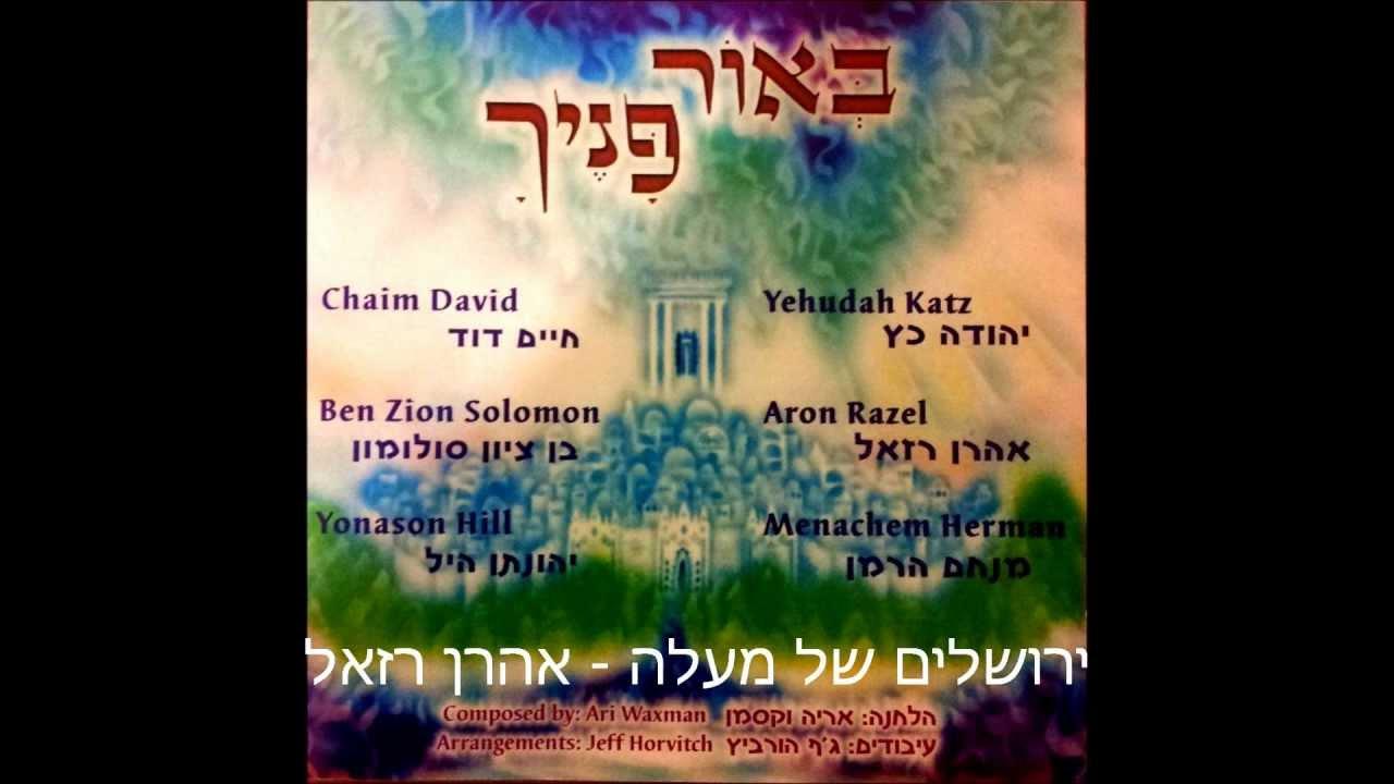 ירושלים של מעלה - אהרן רזאל
