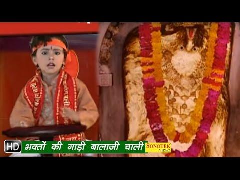 Bhakto Ki Gadi Balaji Chali || भक्तों की गाड़ी बालाजी चाली || Haryanvi Balaji Bhajan