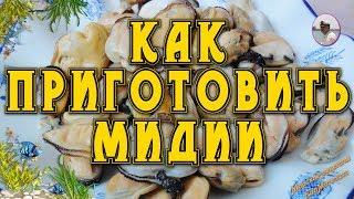 Как готовить мидии. ВИДЕО РЕЦЕПТ от  Petr de Cril'on как готовить мидии(Как готовить мидии замороженные http://www.qingdao.su/eda/kak-gotovit...