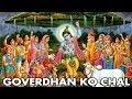 Download Krishna Bhajan - Goverdhan Ko Chal | Lila Teri Tu Hi Jane | Ramdhan Gujjar MP3 song and Music Video