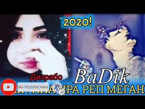 ПАХ И РЕП ЮТУБА КАФОНД!Badik - Дилрабо (2020) Бадик 2020