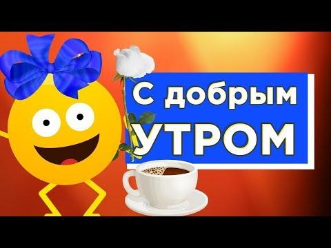 Доброе Утро ! Прикольный  утренний ПРИВЕТ! Выпей кофе или чая  в позитив себя одень!#Мирпоздравлений
