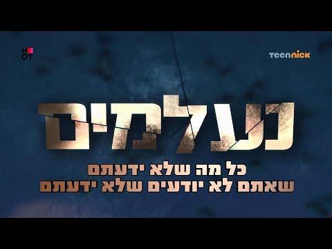 נעלמים 3: פרק מאחורי הקלעים מיוחד | טין ניק