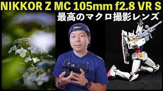 【カメラ】NIKON 最強のマイクロレンズ「NIKKOR Z MC 105mm f2.8 VR S」でアジサイを撮影