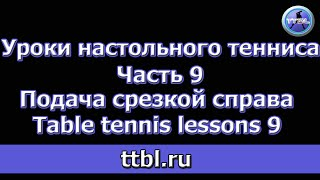 Уроки настольного тенниса Часть 9 Подача срезкой справа Table tennis lessons 9