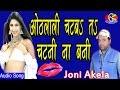 Othali Chatba Ta Chatni Na Bni  # Joni Akela Singer