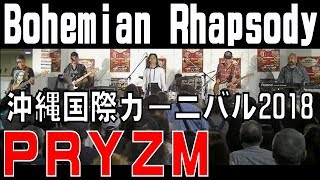 PRYZM /  Bohemian Rhapsody  【沖縄国際カーニバル2018】
