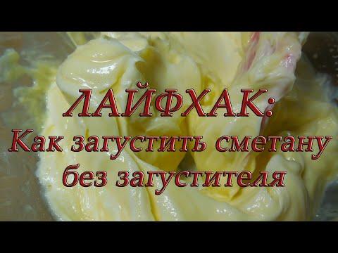 ✅ЛАЙФХАК: Как загустить сметану/Сметанный крем для торта/How To Thicken Sour Cream