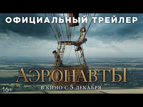 АЭРОНАВТЫ | Трейлер | В кино с 5 декабря