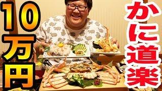 かに道楽で10万円食べるまで帰れまテン!