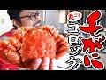 【贅沢料理】蟹一杯まるごとカニクリームコロッケ!!