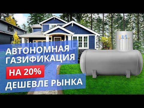 Автономная газификация частного дома / Подключение газа к частному дому