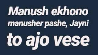 manush-ekhono-manusher-pashe-acoustic-cover-aly-rupam-rupankar-joy-narayan