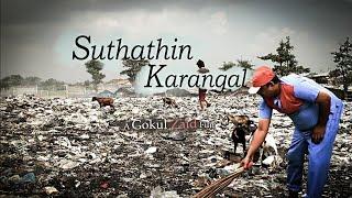 Suthathin Karangal - a short film   Gokul Zaid   Mr. Tamizhan   Yona Joshua   Sudharsan