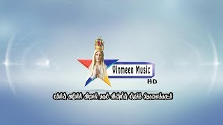 17 July 2020 |  Holy Mass Tamil | Lockdown | Vinmeen Music Tv