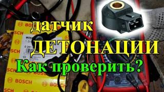 Проверяем датчик детонации GalantMotors.ru