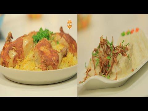 دجاج بالكرنب - دجاج مندي - شاكرية الدجاج - أوزي جلاش بشاورما الدجاج  : نص مشكل حلقة كاملة