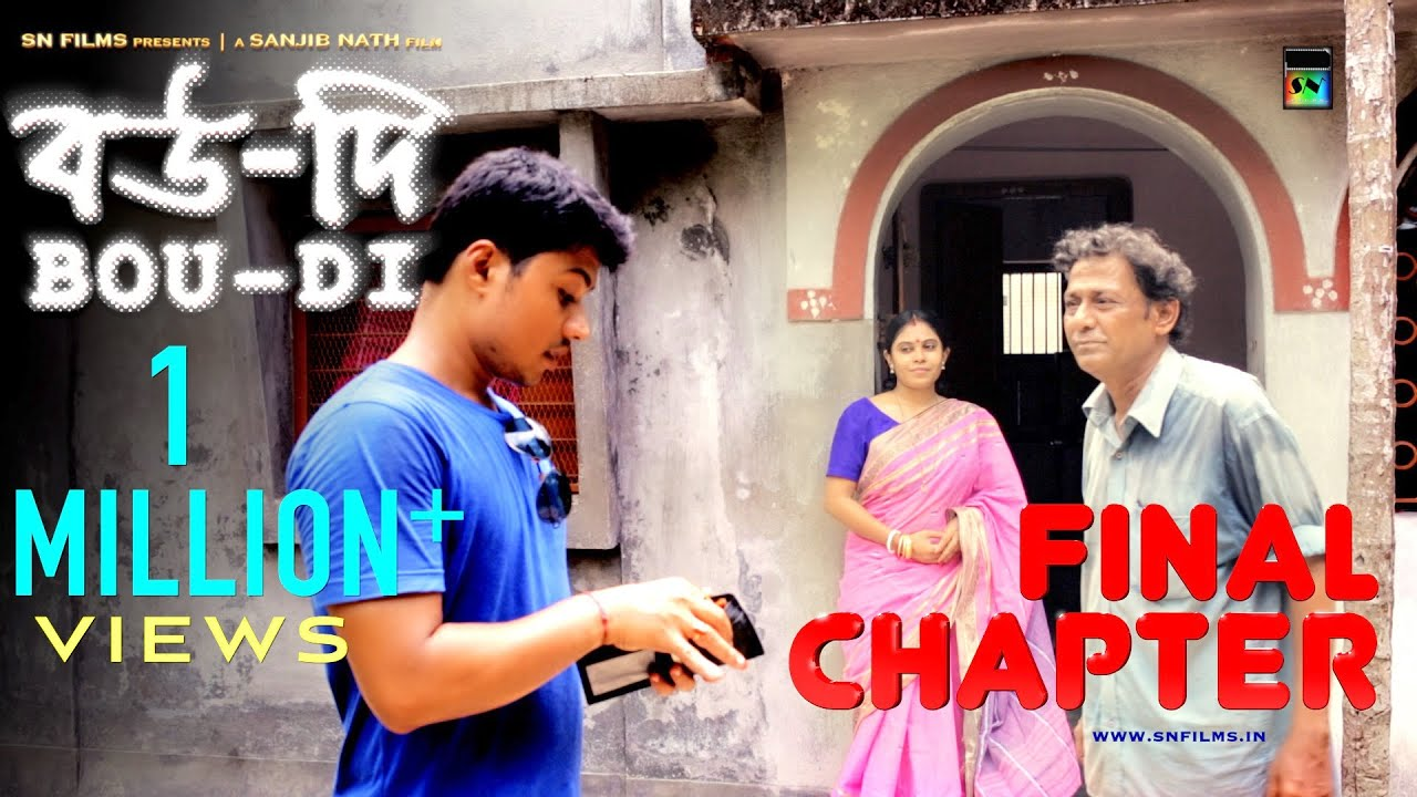 Download বউ-দি (Bou-Di) : The Cracked Eggs   FINAL Chapter   Bengali Feature Film   SN FILMS   2018