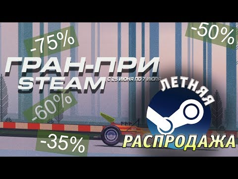 Летняя распродажа Steam