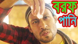 Bangla Funny Ice Cube Funny Moments | Bangla Funny Video | Dr Lony Bangla Fun