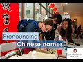 How to Pronounce Chinese Names