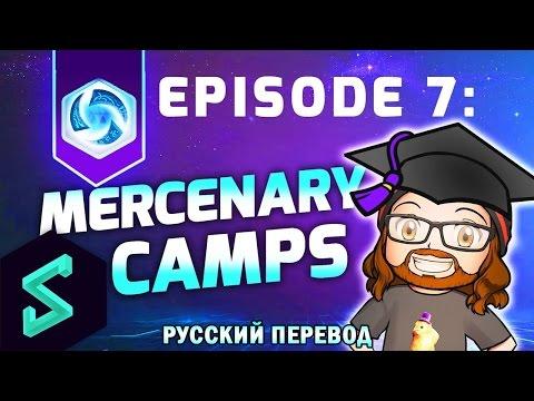 видео: Академия Героев ep.7: Наемники | heroes of the storm Обучение | hots Гайды | mfpallytime