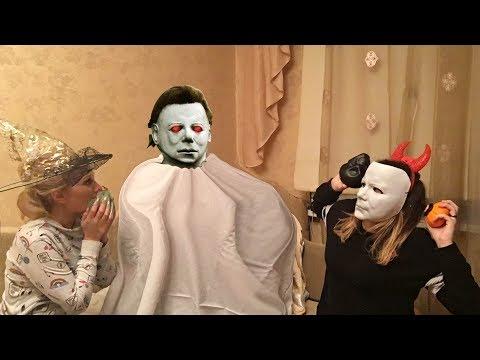 Нас преследует Майкл Майерс. Хэллоуин. СТРАШИЛКА