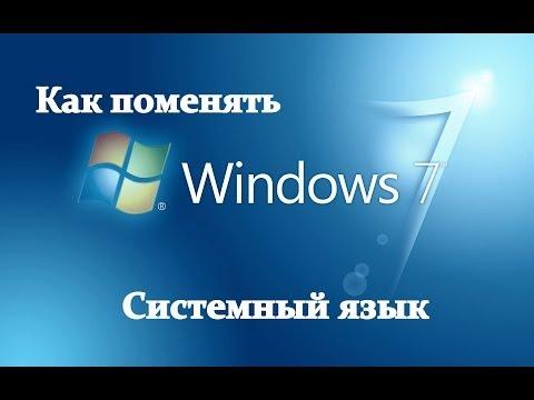 Как русифицировать Windows 7 2015
