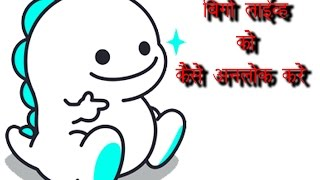 Video Bigo Live Permanently Blocked Hindi Solution download MP3, 3GP, MP4, WEBM, AVI, FLV November 2017