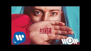 Леша Свик - Не забывай |  Audio