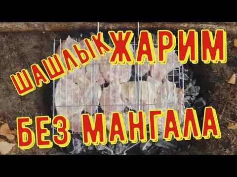Как пожарить ВКУСНЫЙ  ШАШЛЫК без мангала? Нужно выкопать небольшую ямку в земле.