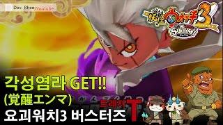 [3DS/요괴워치3/버스터즈T] -33편- 각성염라 GET!! (覚醒エンマ)