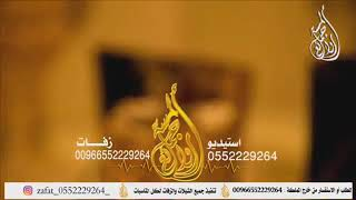 الفرحه اللي أنا حاسس بيها - بدون موسيقى وحقوق
