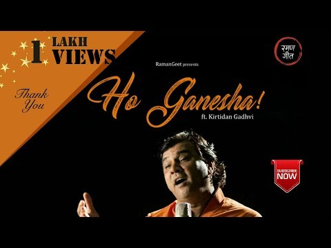 Ho Ganesha | Kirtidan Gadhvi | Ramangeet | Latest 2017 Ganesha Song