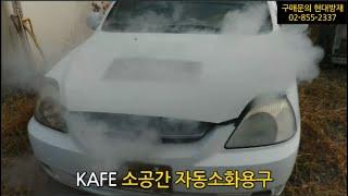 KAFE 소공간 자동소화용구_산업용 분배전반 전기화재_…