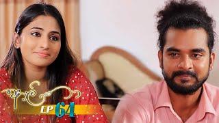 Aaliya | Episode 64 - (2021-07-01) | ITN Thumbnail