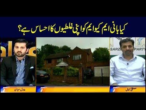Aiteraz Hai | Adil Abbasi | ARYNews | 14 June 2019