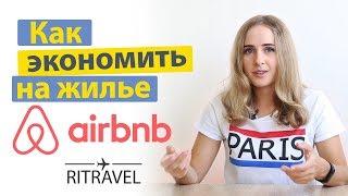 airbnb как экономить на жилье! Лайфхаки и советы