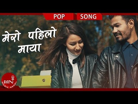 New Nepali Pop Song 2018/2075 | Mero Pahilo Maya - Manish Singh Ramdham & Ashish Khandel Ft