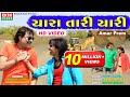 Download Jignesh Kaviraj || Kamlesh Barot || Yara Tari Yari || New Song || Full HD  || Ekta Sound MP3 song and Music Video