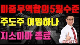 [주식] 미중 무역합의 5월기준 협상중 | 삼성전자 S…