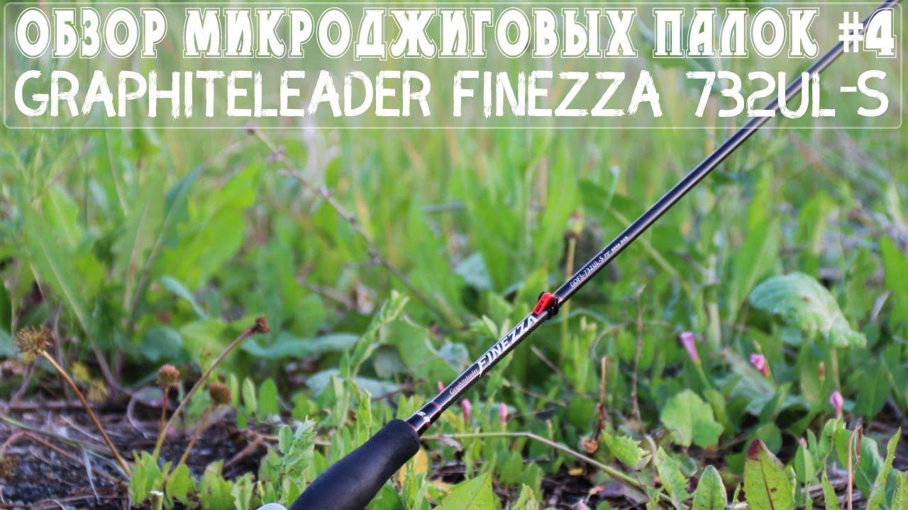 Обзор микроджиговых палок #4 Graphiteleader Finezza 732UL ...