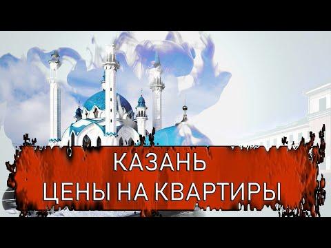 Казань обзор рынка недвижимости | Цены