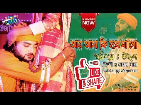 Aar Asa Ki Hobe Mago video | New Version 2018 |ujjal Dance group