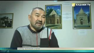 Тайны великой степи №3 (08.04.2017) - Kazakh TV