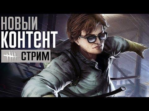 DEAD BY DAYLIGHT ➤ НОВЫЙ КОНТЕНТ В ЛИЦЕ ПАТЧА И СКИНОВ