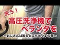 【洗う】〜ベランダ高圧洗浄機〜 の動画、YouTube動画。